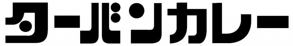 ターバンカレーロゴ